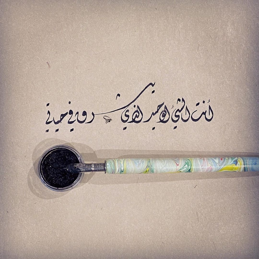 Khat Diwani Ajhalawani/Amr أنت الشيء الوحيد الذي يشرق في حياتي  #مساء_الخير  #خط #خطي #الخط_العربي #الخط_... 32 1