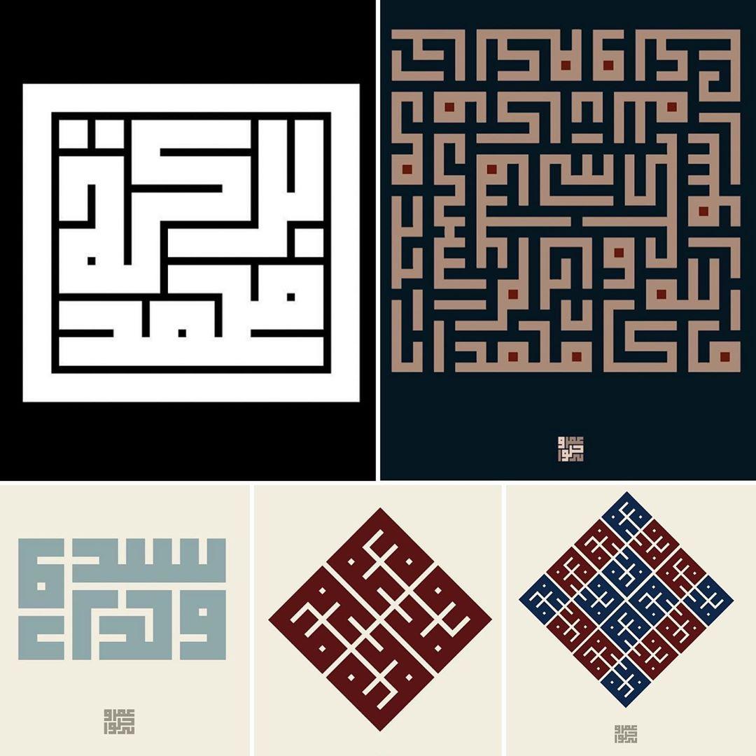 Khat Diwani Ajhalawani/Amr اللهم صل على سيدنا محمد وعلى آل سيدنا محمد … 60