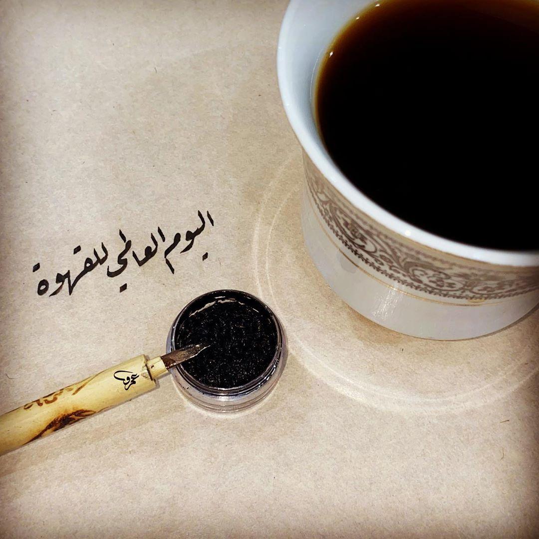 Khat Diwani Ajhalawani/Amr #اليوم_العالمي_للقهوة ... 70 1
