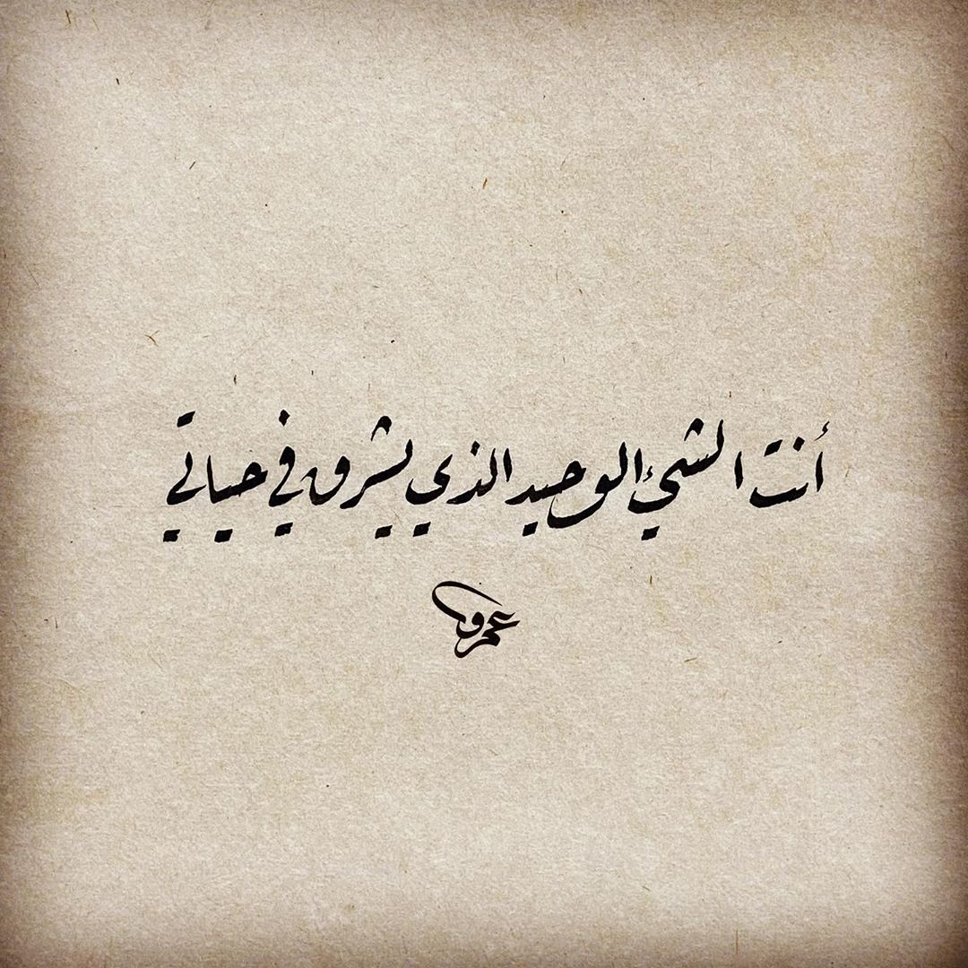 Khat Diwani Ajhalawani/Amr أنت الشيء الوحيد الذي يشرق في حياتي  #مساء_الخير  #خط #خطي #الخط_العربي #الخط… 101