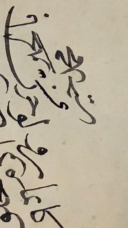 Khat Diwani Ajhalawani/Amr … 309