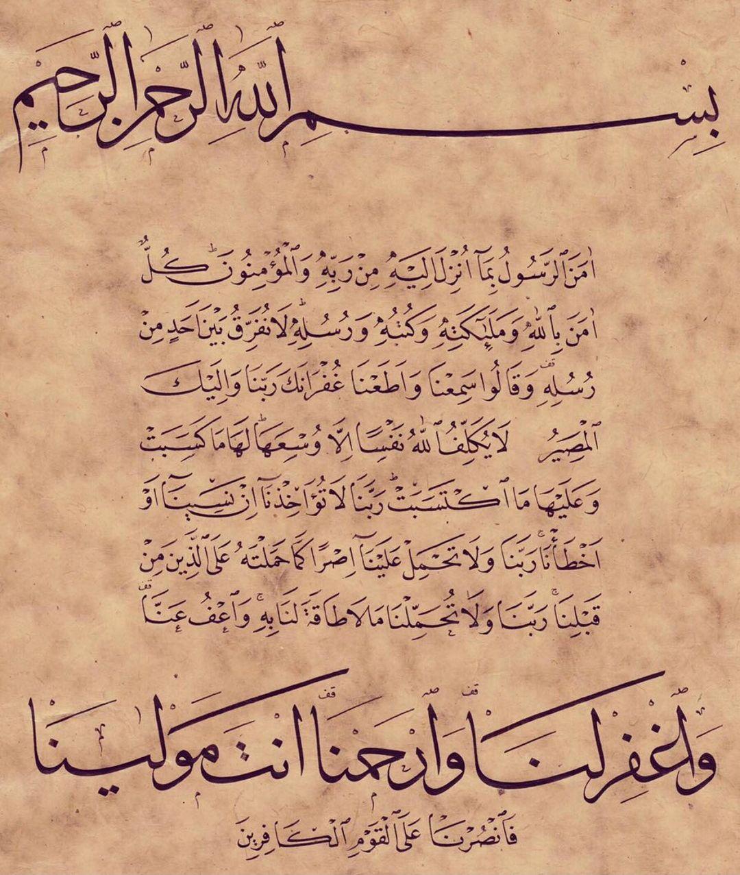 Professional Calligrapher Bijar Arbilly Calligraphy  القران ال #calligraphy #kunst #art #tehran #istanbul #arabic #london #dubai #kuw… 98