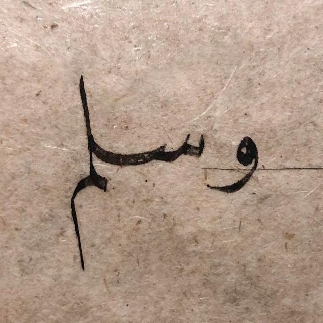 Thuluth Arabic Calligraphy Omeryildizbursa #hatsanatı #hatsanati #meşk #mesk #islamiccalligraphy #islamicart #nesih… 440
