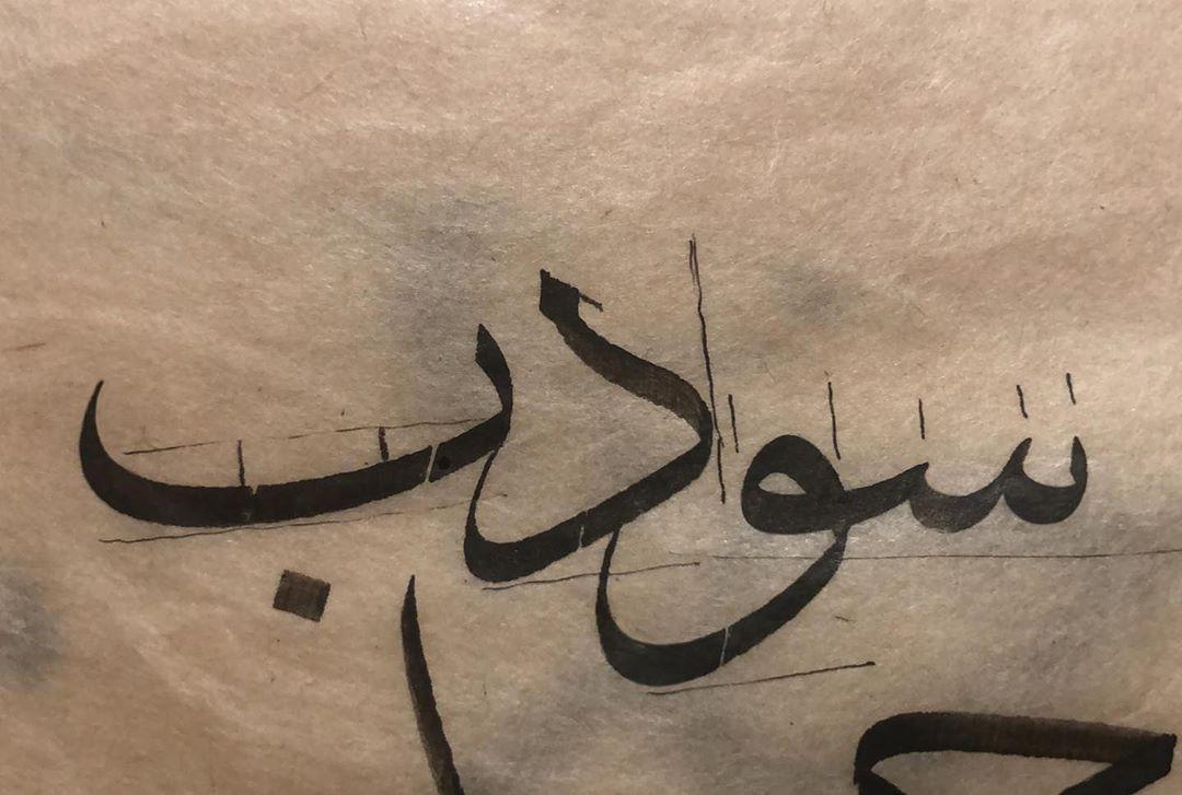 Thuluth Arabic Calligraphy Omeryildizbursa #hatsanatı #hatsanati #sülüs #sulus #meşk #mesk #islamicart #islamiccalligraphy … 382