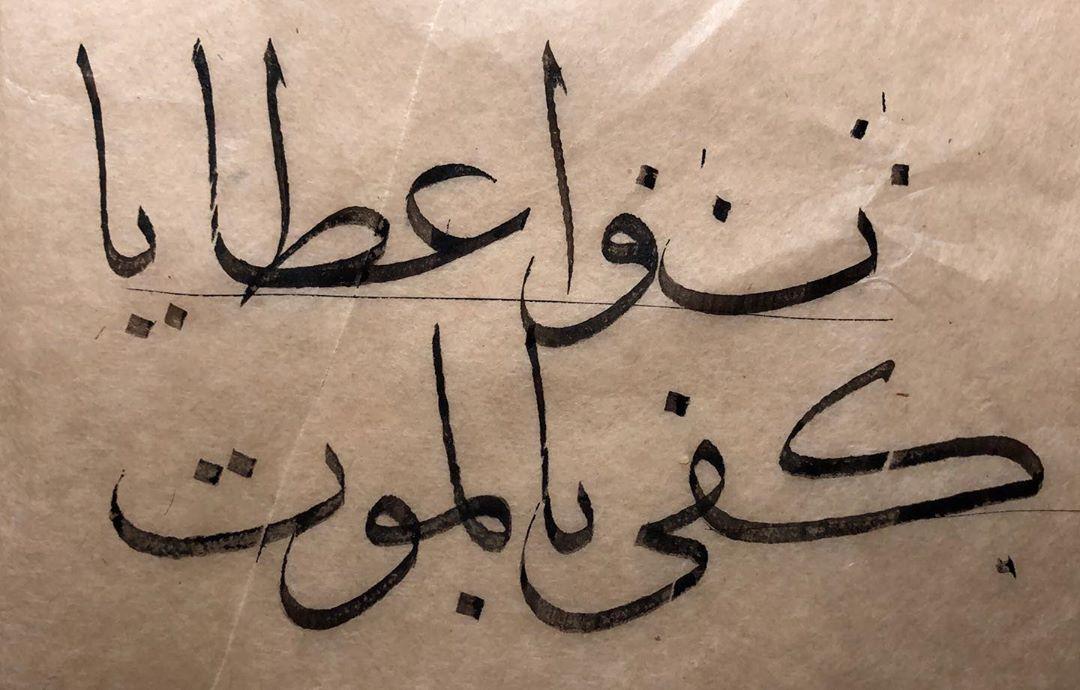 Thuluth Arabic Calligraphy Omeryildizbursa #sülüs #sulus #hatsanatı #hatsanati #meşk #islamicart #ottomancalligraphy... 260 1