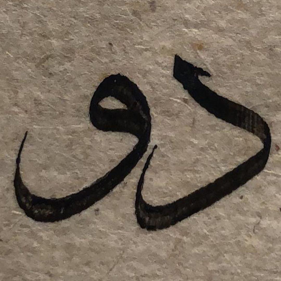 Thuluth Arabic Calligraphy Omeryildizbursa #sülüs #sulus #hatsanatı #hatsanati #meşk #mesk #islamicart #islamiccalligraphy … 352
