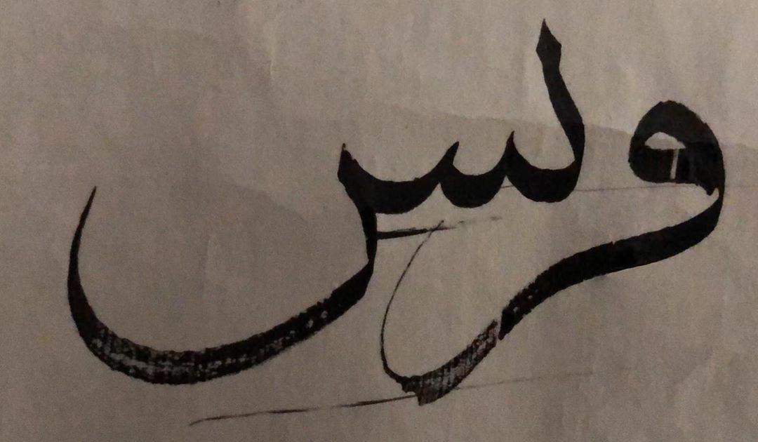 Thuluth Arabic Calligraphy Omeryildizbursa #sülüs #sulus #meşk #hatsanatı #hatsanati #ottomanart #islamicart... 327 1