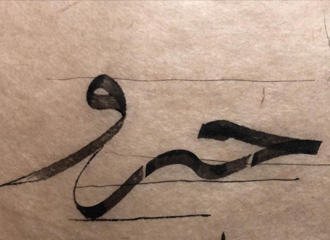 Thuluth Arabic Calligraphy Omeryildizbursa #sülüs #sulus #meşk #mesk #islamiccalligraphy #islamicart #hatsanatı #hatsanati… 516