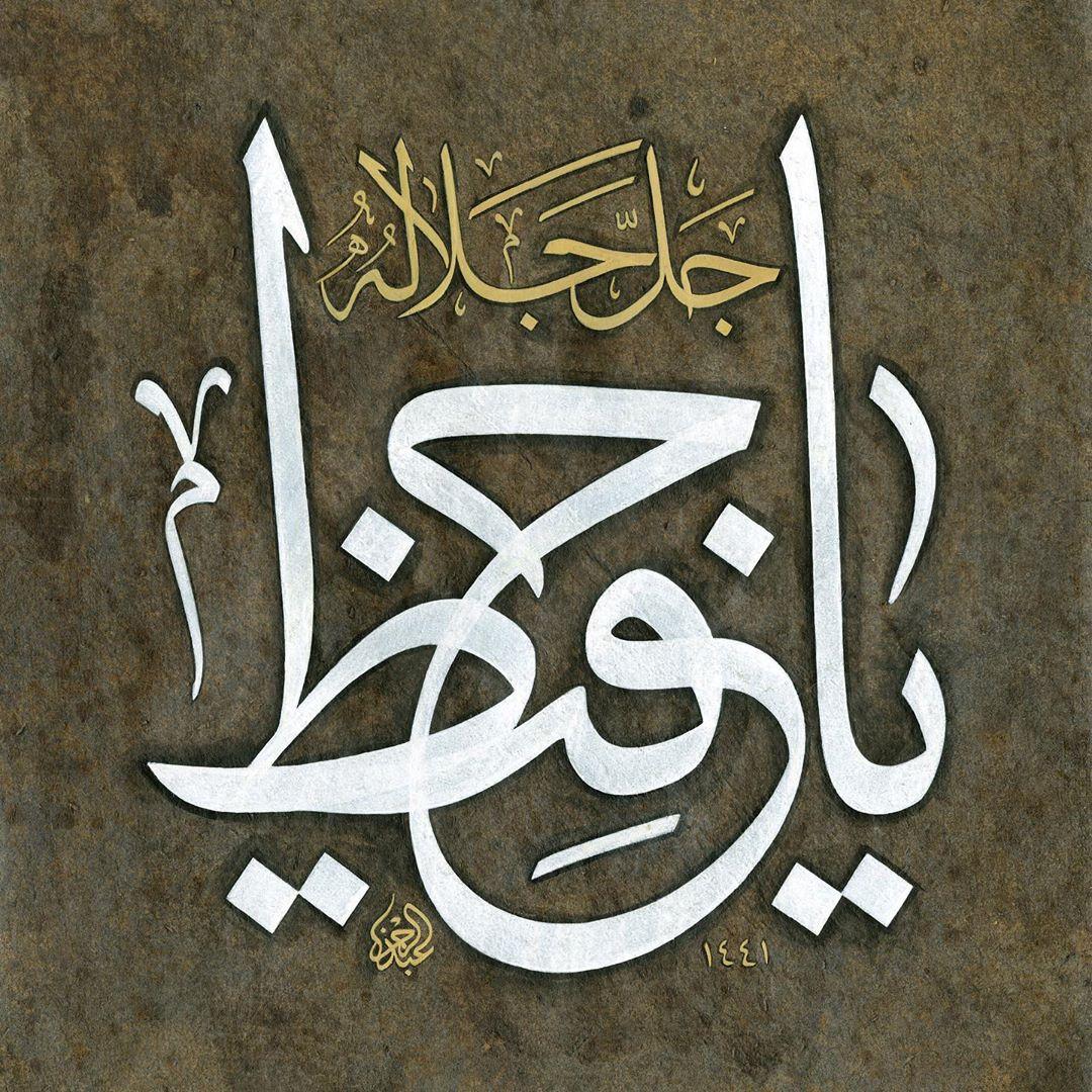 Work Calligraphy ياَ حَفيِظ جَلّ جَلاَلُه Ey koruyup kollayan, muhafaza eden (Allah) onun şan…- Abdurrahman Depeler