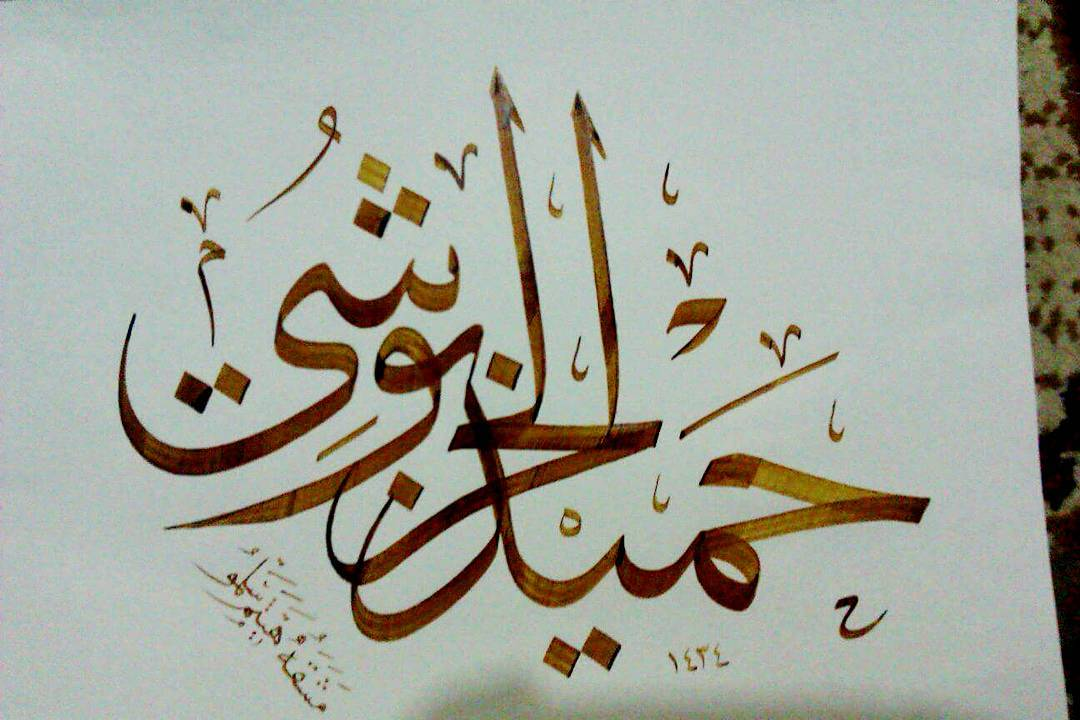 Works Calligraphy Haythamsalmo اسم الحبيب الخربوشي منذ 5سنوات ذكريات جميلة… 174