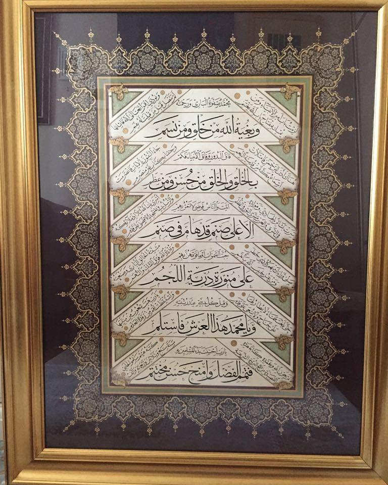 Works Calligraphy Haythamsalmo صلى الله عليه وعلى اله وصحبه اجمعين… 159
