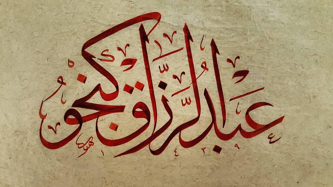Works Calligraphy Haythamsalmo هدية للفنان التشكيلي عبد الرزاق كنجو... 260 1