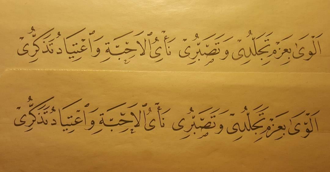 Works Calligraphy Haythamsalmo … 130