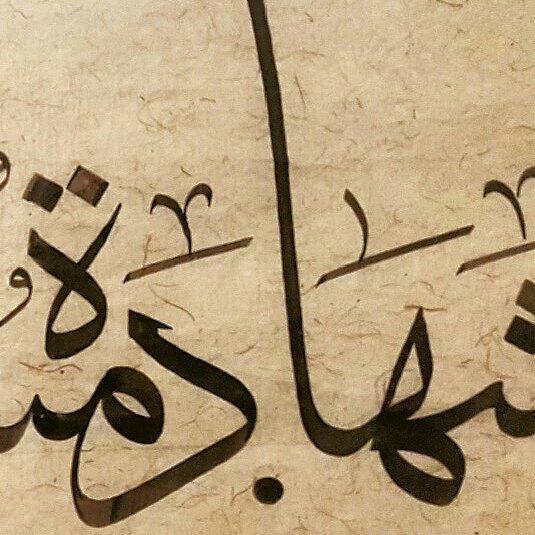 Works Calligraphy Haythamsalmo ... 143 1