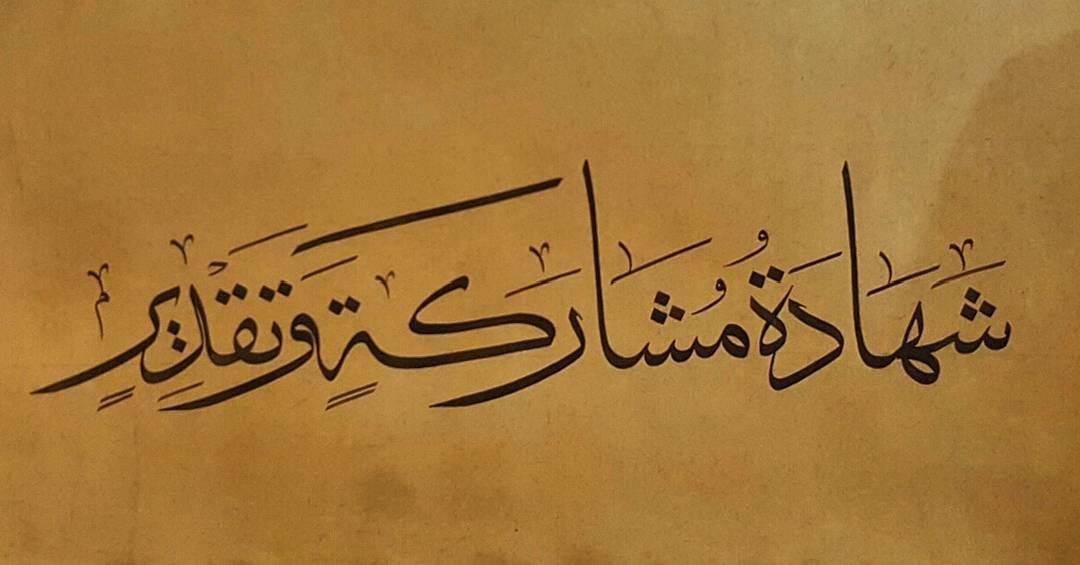 Works Calligraphy Haythamsalmo ... 150 1
