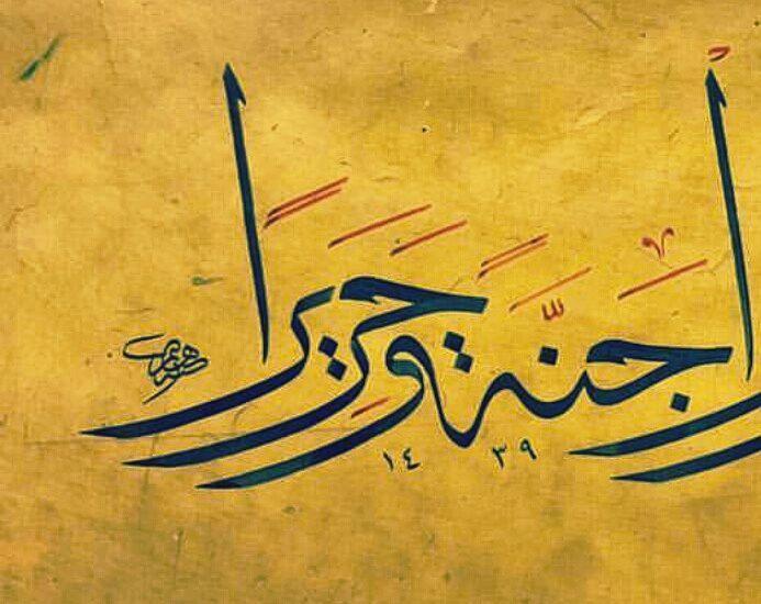 Works Calligraphy Haythamsalmo … 154