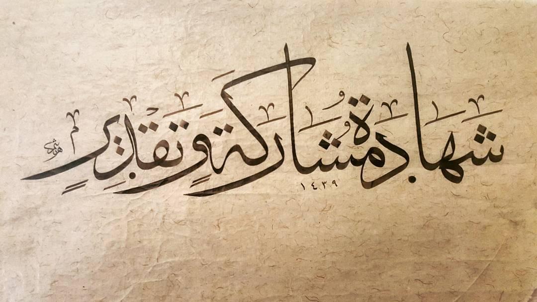 Works Calligraphy Haythamsalmo ... 187 1
