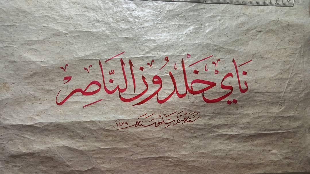 Works Calligraphy Haythamsalmo ... 207 1