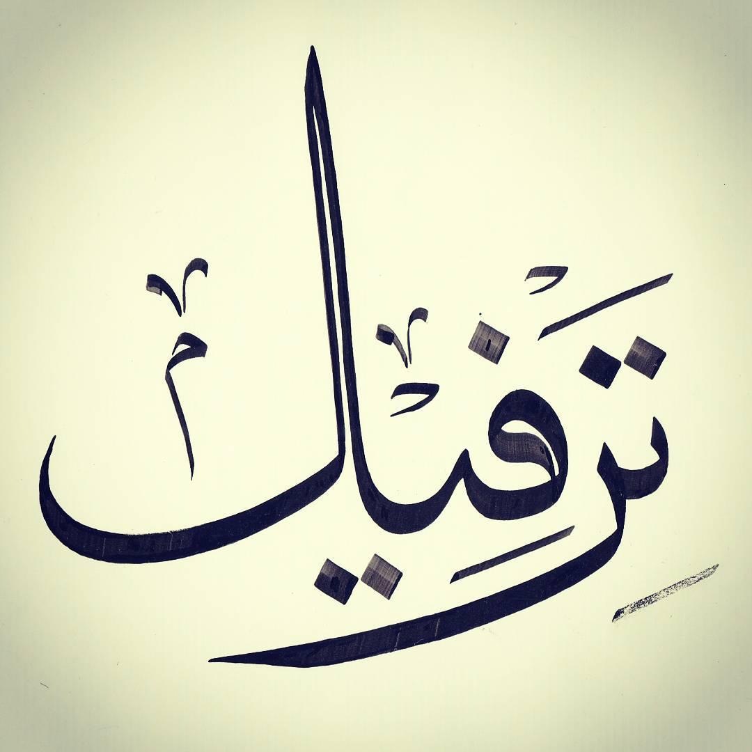 Works Calligraphy Haythamsalmo … 209