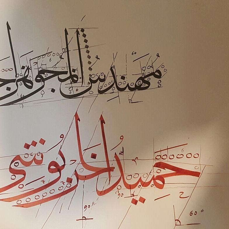 Works Calligraphy Haythamsalmo … 225