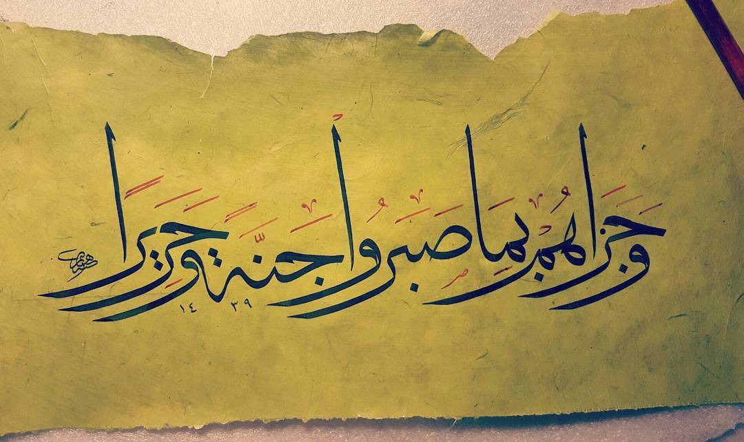 Works Calligraphy Haythamsalmo … 237