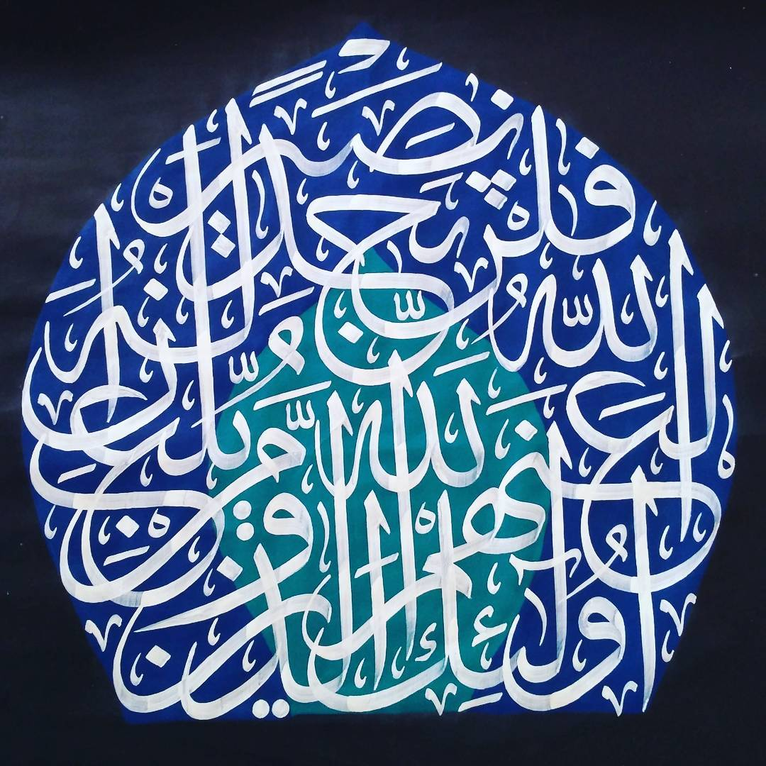 Works Calligraphy Taufik Hasibuan اولئك الذين لعنهم الله ومن يلعن الله فلن تجد له نصيرا... 81 1