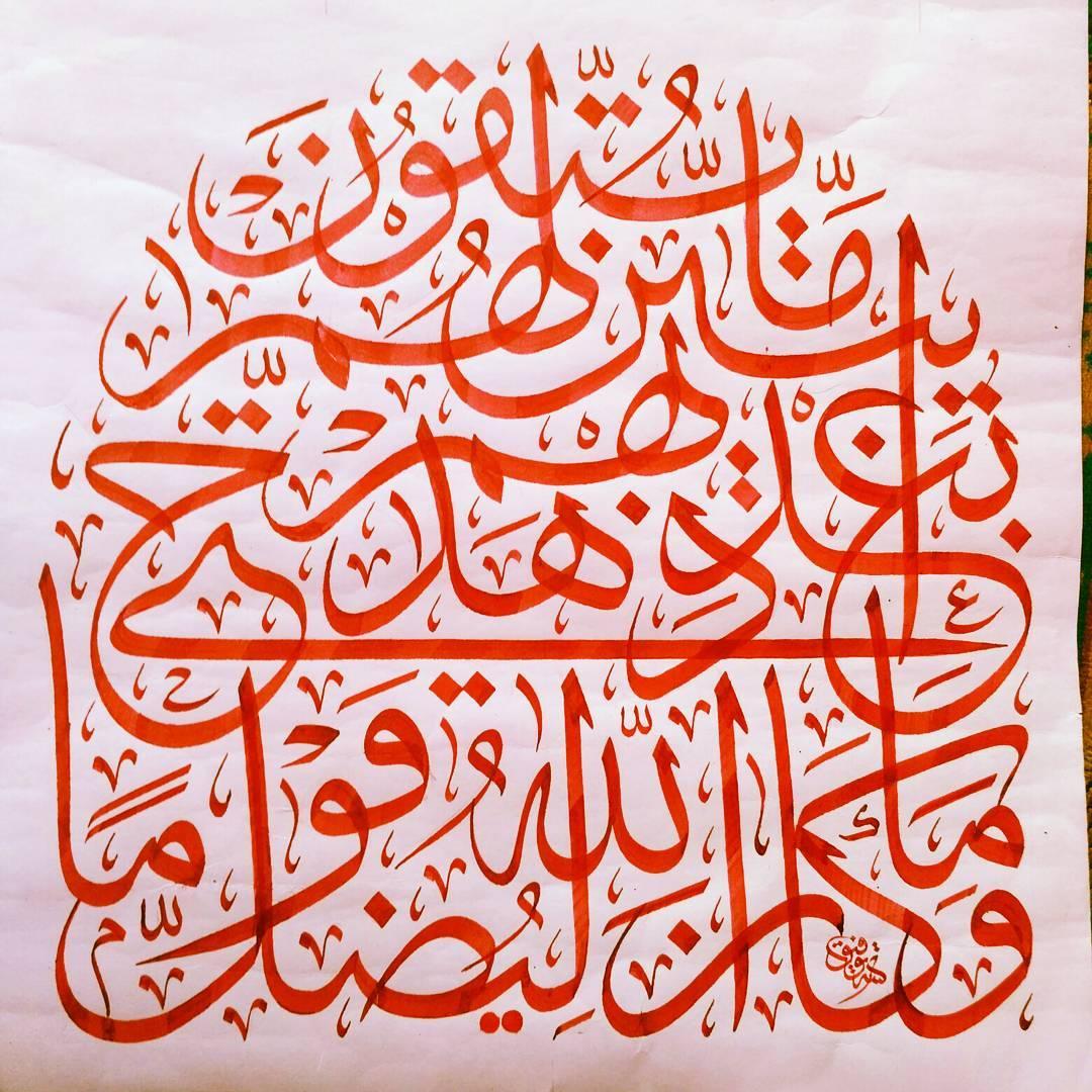 Works Calligraphy Taufik Hasibuan Membantu teman untuk mtq...   #bantu nyeket naskah. وما كان الله ليضل قوما بعداذ... 114 1