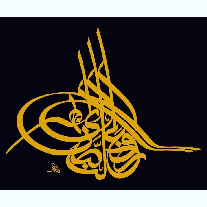 khat/hat/kat Tsulust/Thuluth Mothana Alobaydi اسم الفنان رافع الناصري رحمه الله... 191 1
