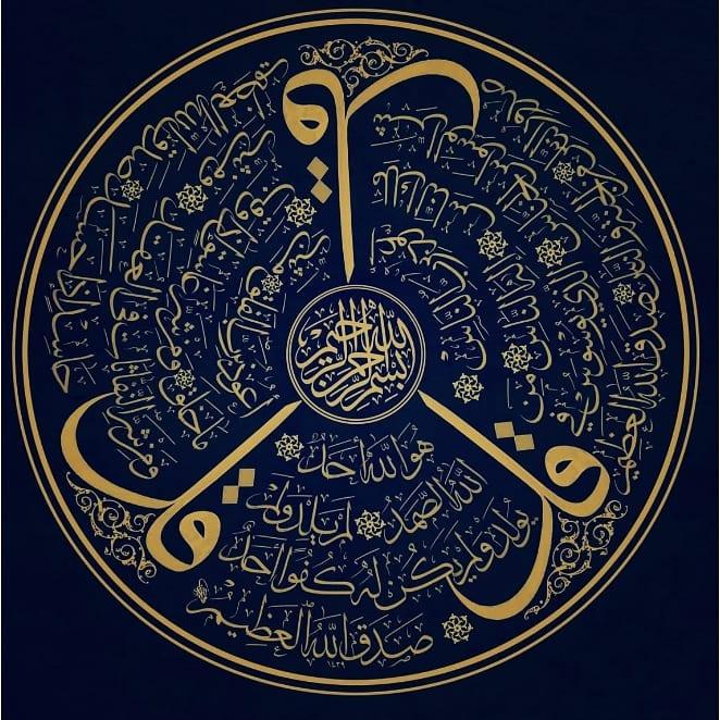 khat/hat/kat Tsulust/Thuluth Mothana Alobaydi المعوذات تصميم جديد... 342 1