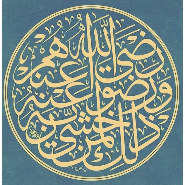 khat/hat/kat Tsulust/Thuluth Mothana Alobaydi رضي الله عنهم ورضوا عنه ذلك لمن خشي ربه... 448 1