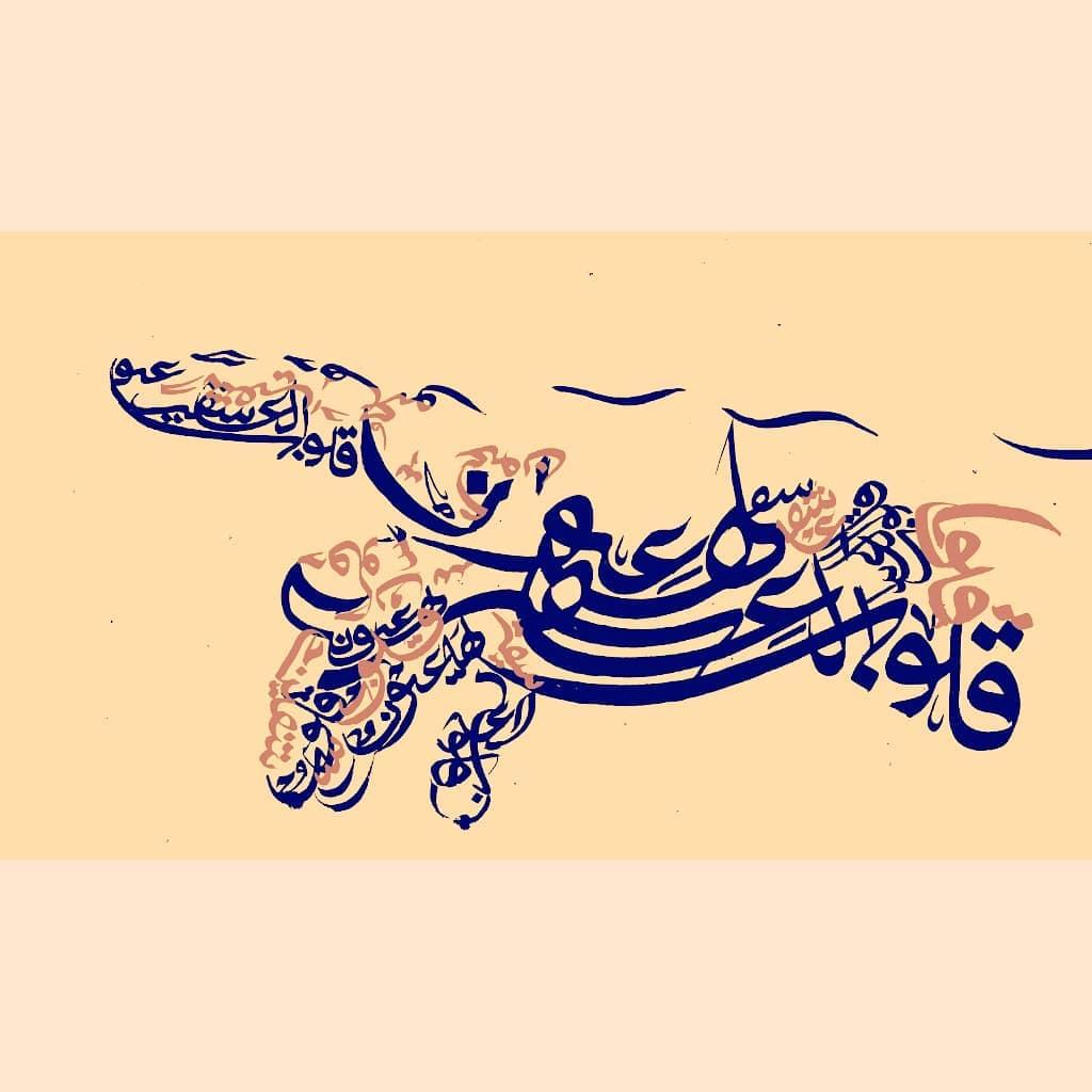 khat/hat/kat Tsulust/Thuluth Mothana Alobaydi قلوب العاشقين لها عيون... 119 1