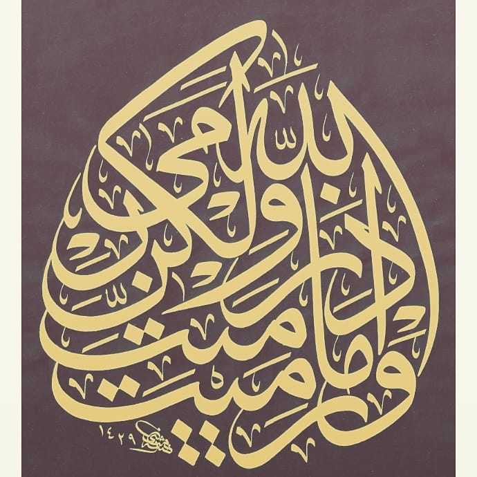 khat/hat/kat Tsulust/Thuluth Mothana Alobaydi محاكاة لاستاذي البغدادي حفظه الله تعالى قبل عشر سنوات... 423 1