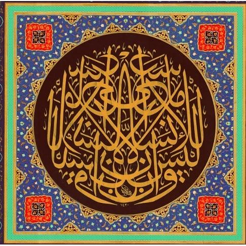khat/hat/kat Tsulust/Thuluth Mothana Alobaydi ... 197 1