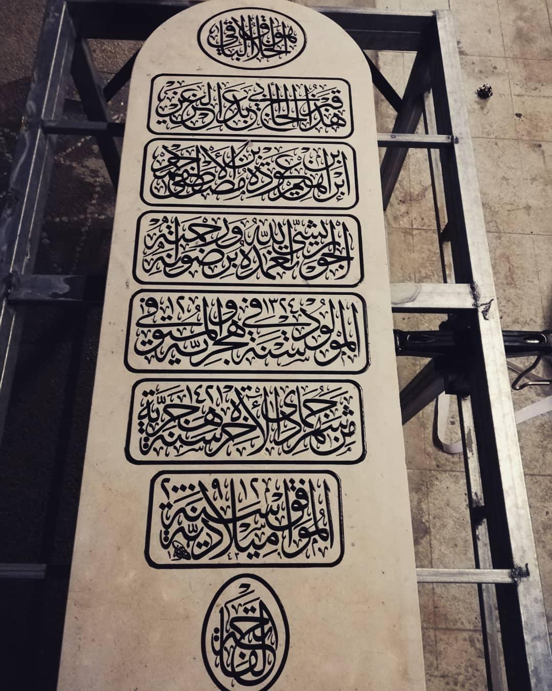 khat/hat/kat Tsulust/Thuluth Mothana Alobaydi … 334