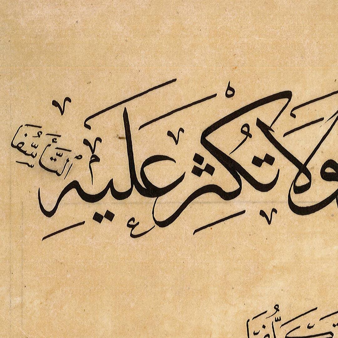 khat/hat/kat Tsulust/Thuluth Mothana Alobaydi … 474