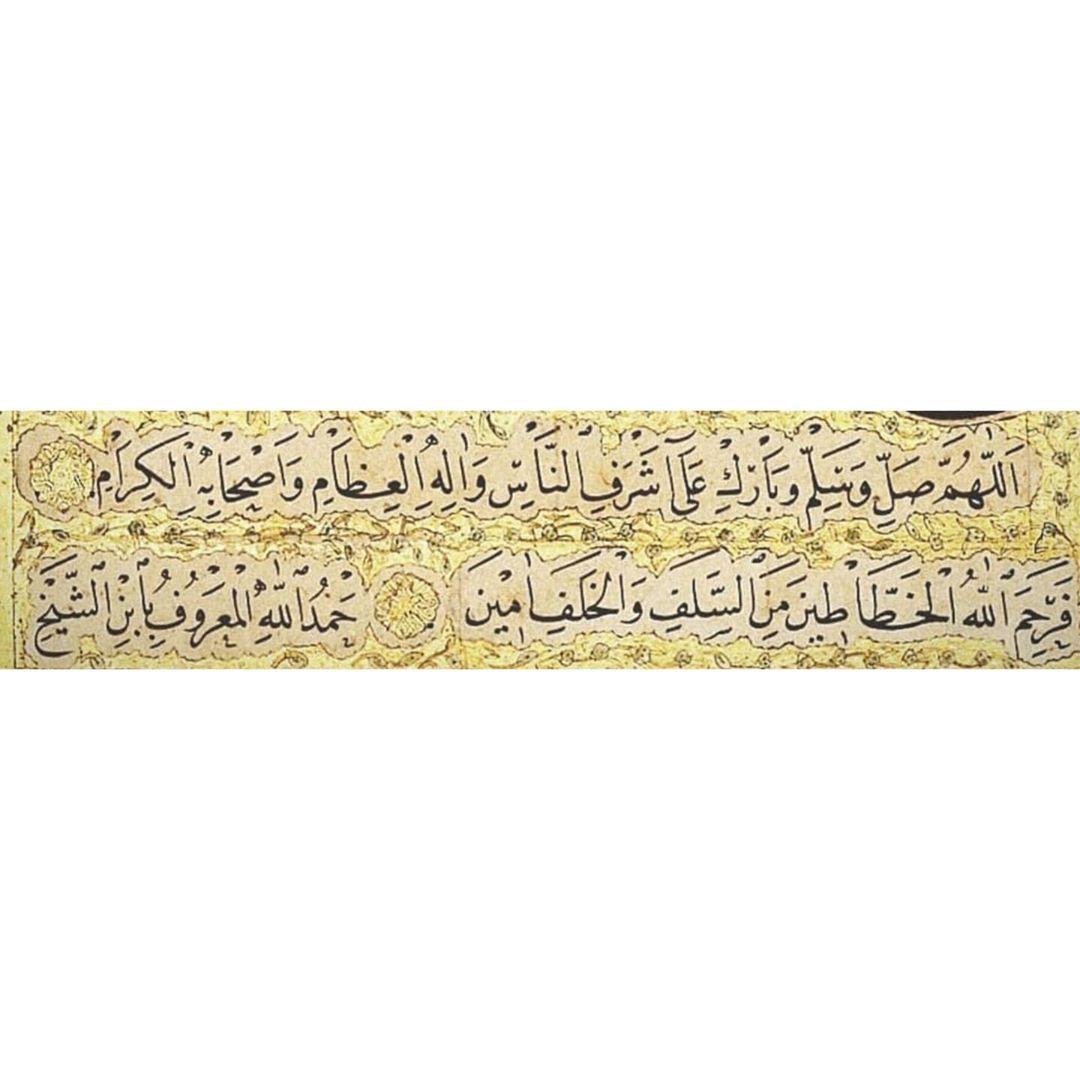 Download karya Kaligrafi Naskhi حمد الله الأماسي رحمه الله . . . . . . . . . . . . . . . . . . #خط #خط_النسخ #خط...-naskhcalligraphy 1