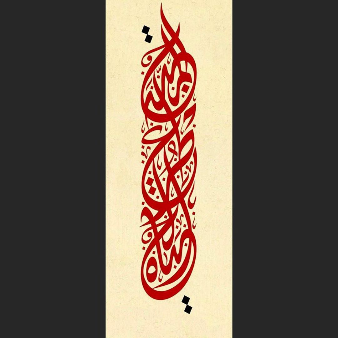 Download Kaligrafi Karya Kaligrafer Kristen في حب تصميم التراكيب العمودية، الموضوع بالنسبة لي بدأ في العام ٢٠٠٠ عندما كنت م...-Wissam 2