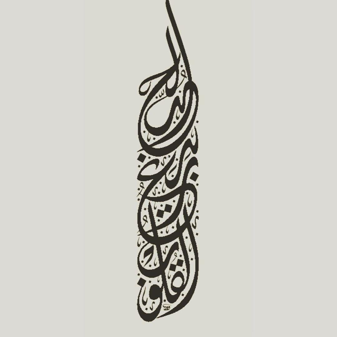 Download Kaligrafi Karya Kaligrafer Kristen في حب تصميم التراكيب العمودية، الموضوع بالنسبة لي بدأ في العام ٢٠٠٠ عندما كنت م...-Wissam 3
