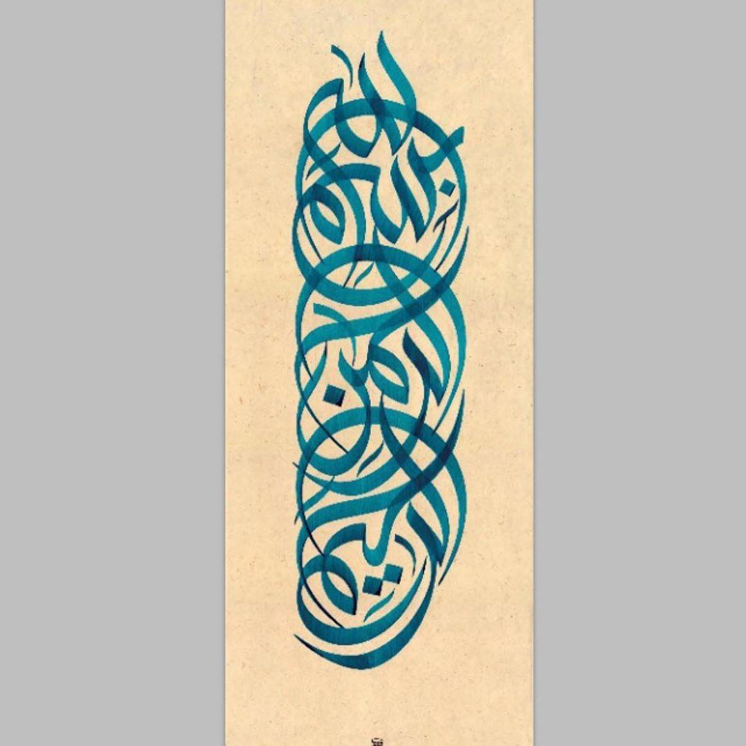 Download Kaligrafi Karya Kaligrafer Kristen في حب تصميم التراكيب العمودية، الموضوع بالنسبة لي بدأ في العام ٢٠٠٠ عندما كنت م...-Wissam 4