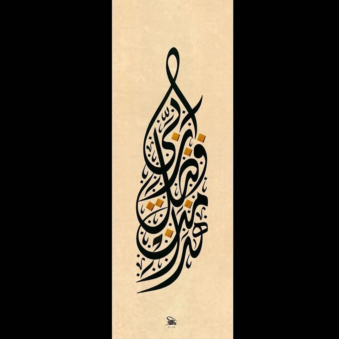 Download Kaligrafi Karya Kaligrafer Kristen في حب تصميم التراكيب العمودية، الموضوع بالنسبة لي بدأ في العام ٢٠٠٠ عندما كنت م...-Wissam 9