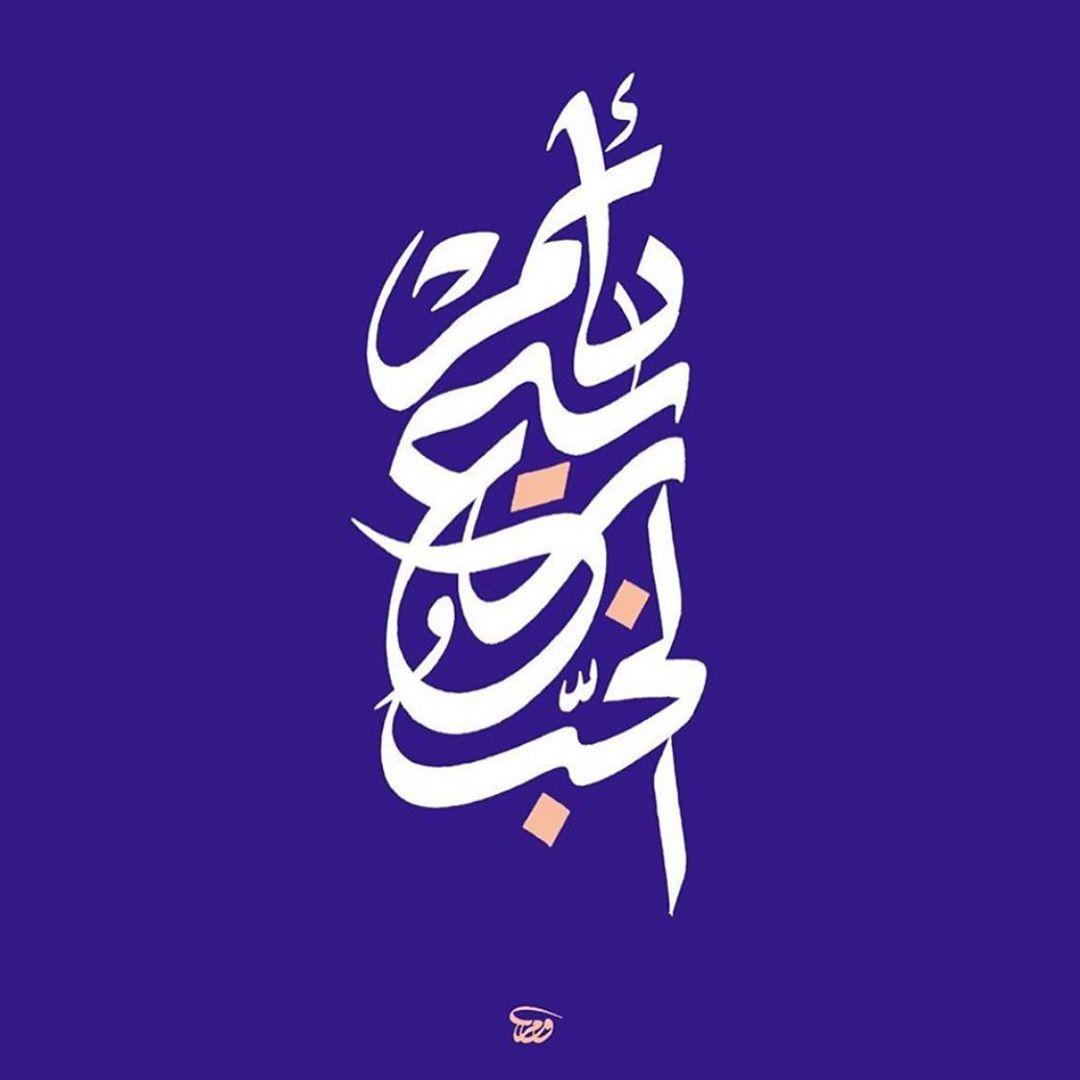 Download Kaligrafi Karya Kaligrafer Kristen في حب تصميم التراكيب العمودية، الموضوع بالنسبة لي بدأ في العام ٢٠٠٠ عندما كنت م...-Wissam 8