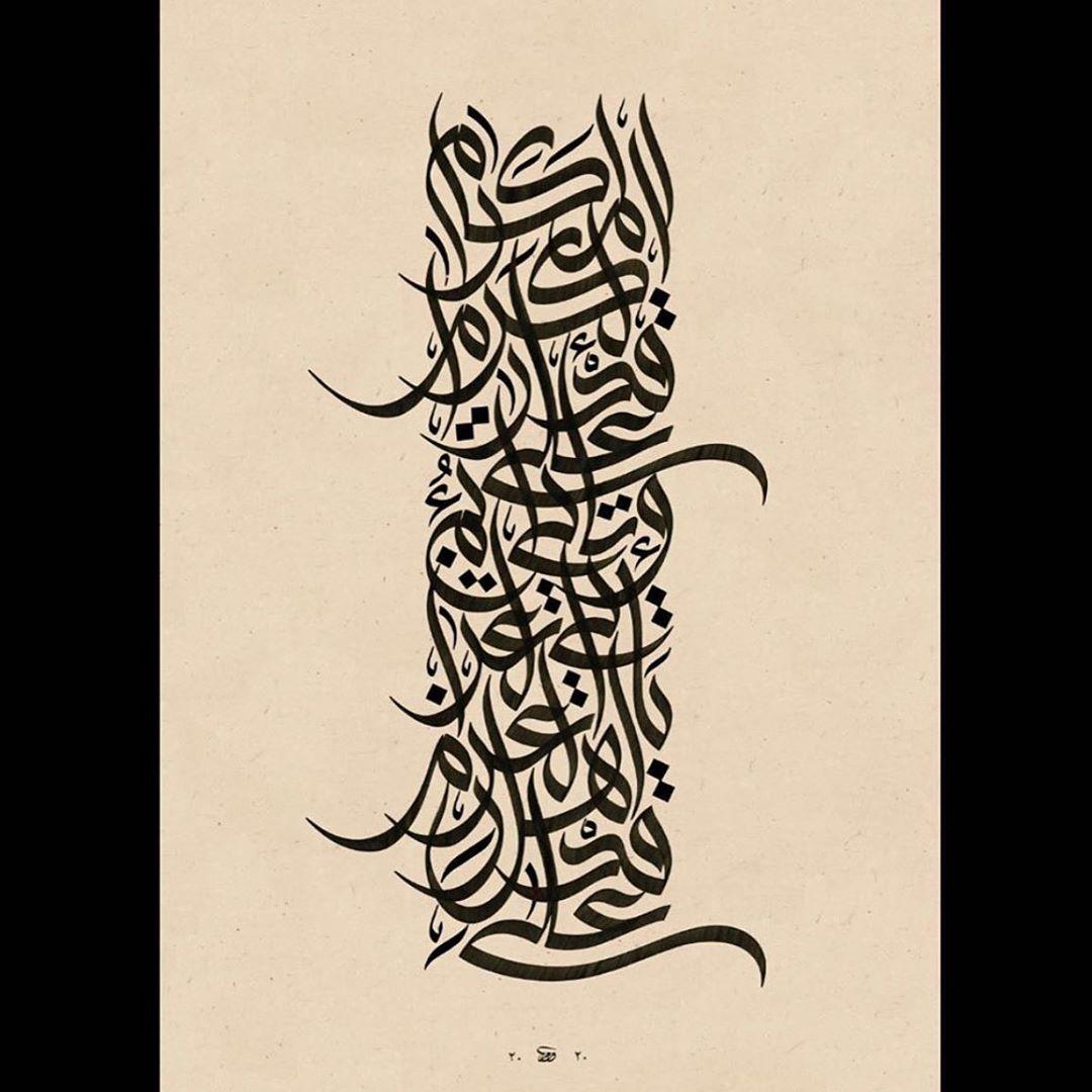 Download Kaligrafi Karya Kaligrafer Kristen في حب تصميم التراكيب العمودية، الموضوع بالنسبة لي بدأ في العام ٢٠٠٠ عندما كنت م...-Wissam 10