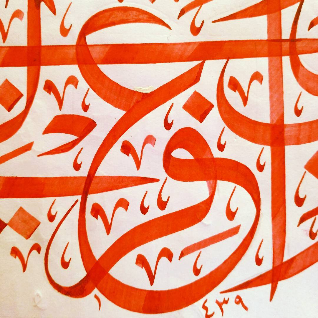 Works Calligraphy Taufik Hasibuan #detail  # kertas hvs  # qalam 7 mm... 48 2