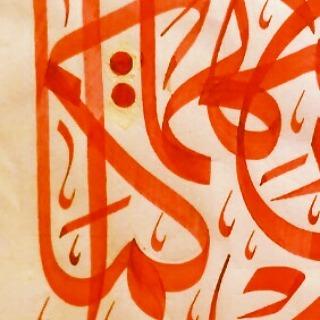 Works Calligraphy Taufik Hasibuan #detail  # kertas hvs  # qalam 7 mm... 48 3