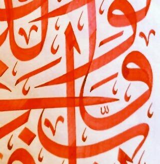 Works Calligraphy Taufik Hasibuan #detail  # kertas hvs  # qalam 7 mm... 48 4