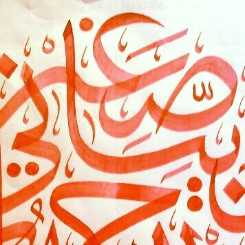 Works Calligraphy Taufik Hasibuan #detail  # kertas hvs  # qalam 7 mm... 48 5