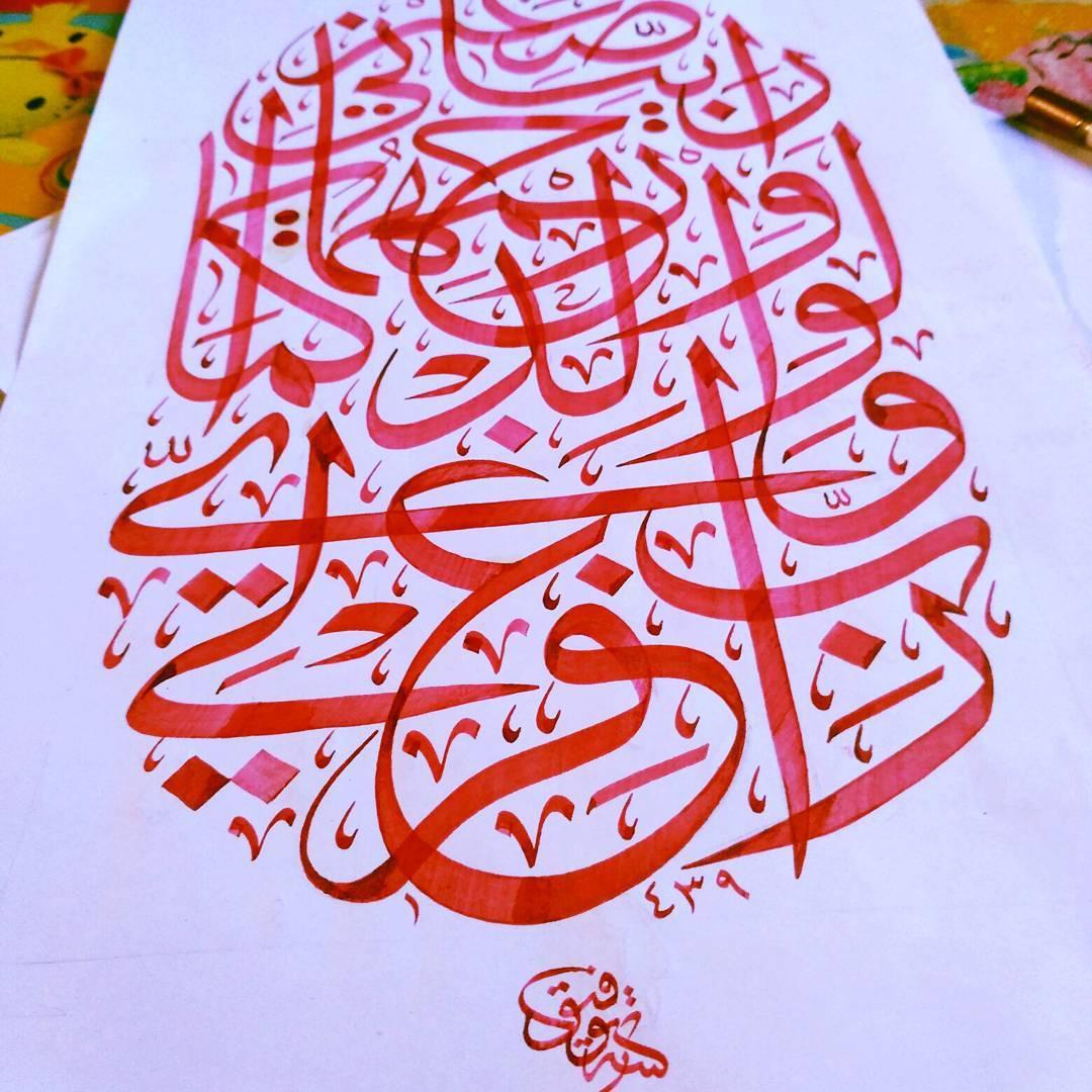 Works Calligraphy Taufik Hasibuan #detail  # kertas hvs  # qalam 7 mm... 48 6
