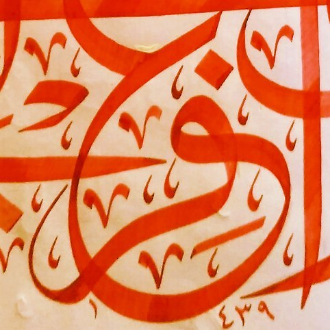 Works Calligraphy Taufik Hasibuan #detail  # kertas hvs  # qalam 7 mm... 48 7