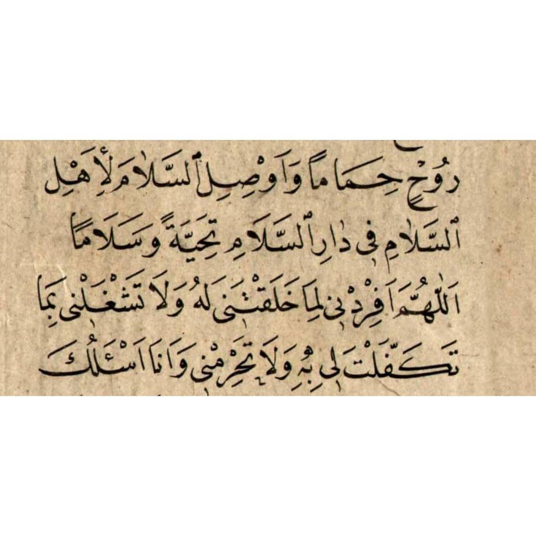 Download karya Kaligrafi Naskhi محمد شوقي رحمه الله . . . . . . . . . . . . . . #خط #خط_النسخ #خطاطين_الإنستقرام...-naskhcalligraphy 1