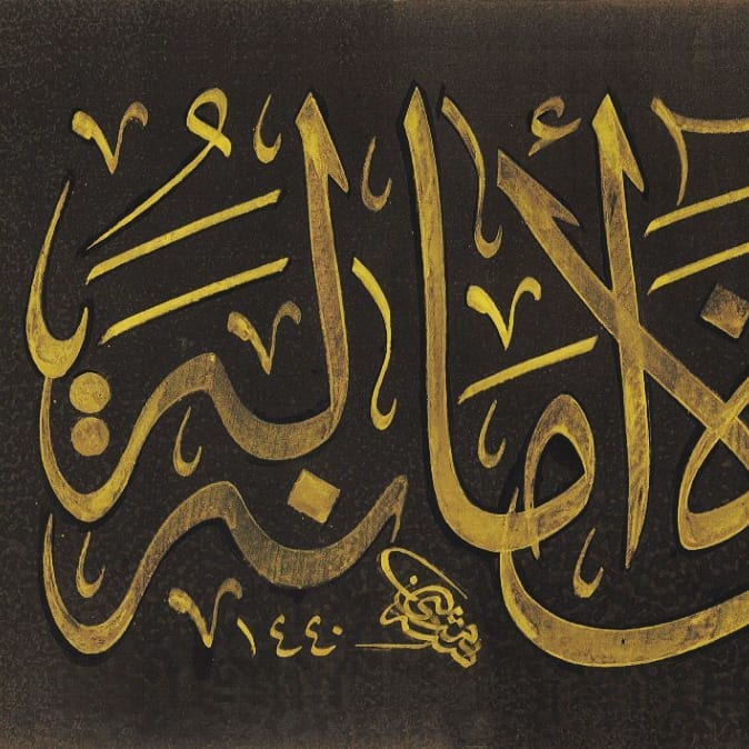khat/hat/kat Tsulust/Thuluth Mothana Alobaydi #خط_عربي #خط_اسلامي #فن_اسلامي #فن #خط #مثنى_العبيدي #خطاط #الفن_الحديث #الفنان... 263 1